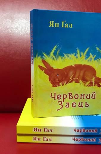Гал Ян. ЧЕрвоний заєць